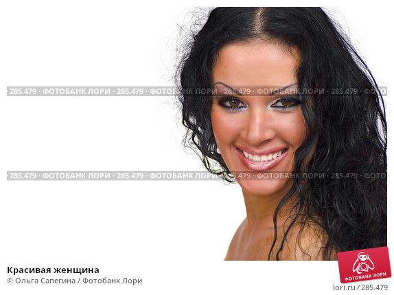Красивая женщина, фото № 285479, снято 15 ноября 2007 г. (c) Ольга Сапегина / Фотобанк Лори