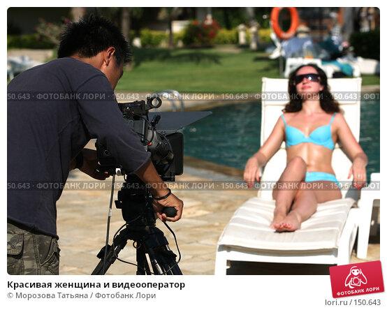 Купить «Красивая женщина и видеооператор», фото № 150643, снято 22 октября 2007 г. (c) Морозова Татьяна / Фотобанк Лори