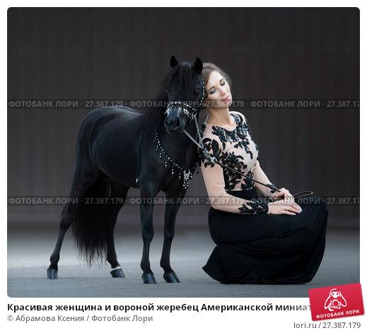 Купить «Красивая женщина и вороной жеребец Американской миниатюрной лошади», фото № 27387179, снято 18 августа 2017 г. (c) Абрамова Ксения / Фотобанк Лори