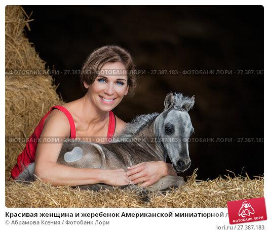 Купить «Красивая женщина и жеребенок Американской миниатюрной лошади», фото № 27387183, снято 18 августа 2017 г. (c) Абрамова Ксения / Фотобанк Лори