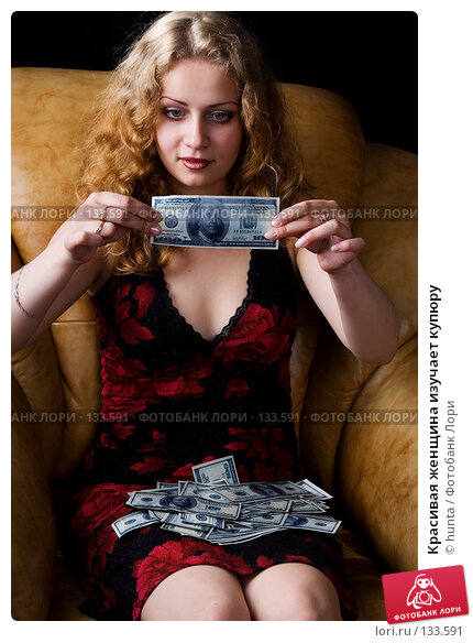 Купить «Красивая женщина изучает купюру», фото № 133591, снято 17 июля 2007 г. (c) hunta / Фотобанк Лори