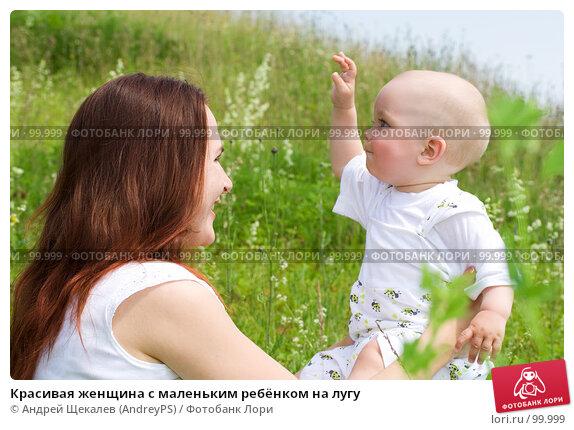 Красивая женщина с маленьким ребёнком на лугу, фото № 99999, снято 1 июля 2007 г. (c) Андрей Щекалев (AndreyPS) / Фотобанк Лори