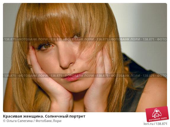 Красивая женщина. Солнечный портрет, фото № 138871, снято 13 ноября 2007 г. (c) Ольга Сапегина / Фотобанк Лори
