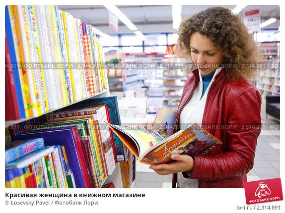 Купить «Красивая женщина в книжном магазине», фото № 2314891, снято 19 сентября 2009 г. (c) Losevsky Pavel / Фотобанк Лори