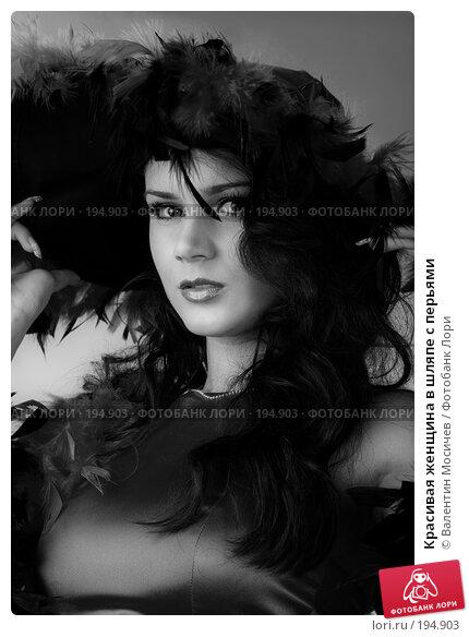 Красивая женщина в шляпе с перьями, фото № 194903, снято 8 декабря 2007 г. (c) Валентин Мосичев / Фотобанк Лори