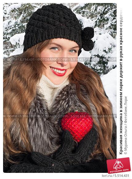 Красивая женщина в зимнем парке держит в руках красное сердечко. Стоковое фото, фотограф Мурина Ольга / Фотобанк Лори