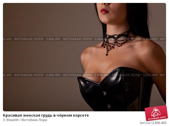 женская грудь красивая на черном фото