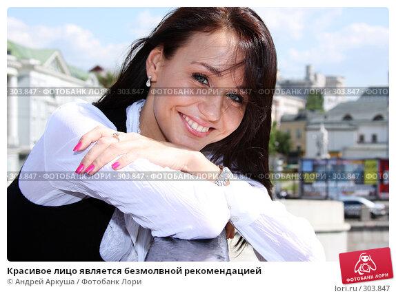 Красивое лицо является безмолвной рекомендацией, фото № 303847, снято 29 мая 2008 г. (c) Андрей Аркуша / Фотобанк Лори