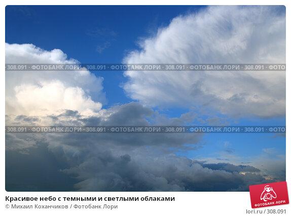 Купить «Красивое небо с темными и светлыми облаками», фото № 308091, снято 1 июня 2008 г. (c) Михаил Коханчиков / Фотобанк Лори