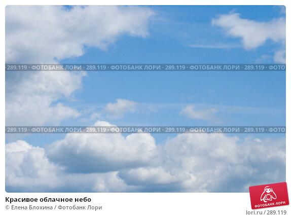 Красивое облачное небо, фото № 289119, снято 16 мая 2008 г. (c) Елена Блохина / Фотобанк Лори