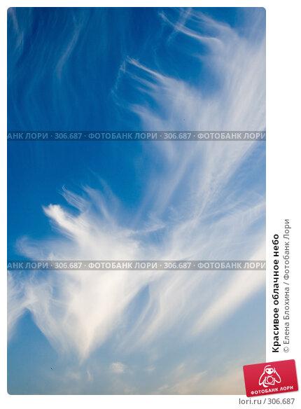 Красивое облачное небо, фото № 306687, снято 26 мая 2008 г. (c) Елена Блохина / Фотобанк Лори