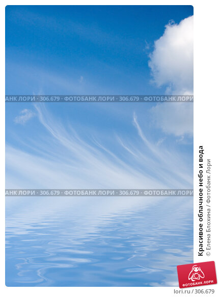 Красивое облачное небо и вода, фото № 306679, снято 26 мая 2008 г. (c) Елена Блохина / Фотобанк Лори