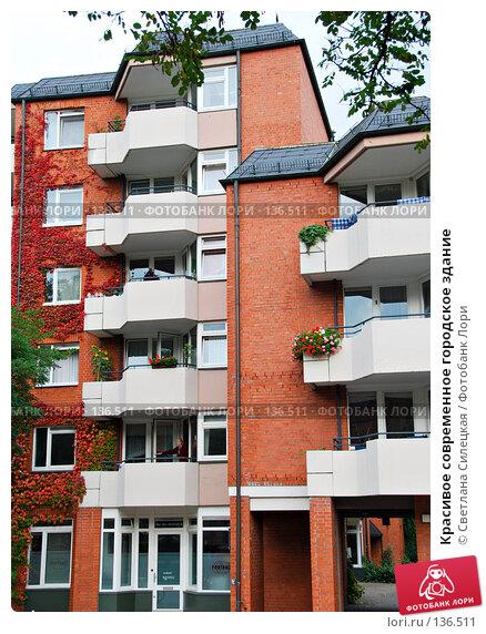 Красивое современное городское здание, фото № 136511, снято 2 октября 2007 г. (c) Светлана Силецкая / Фотобанк Лори