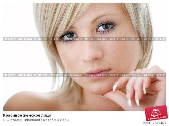 Красивое женское лицо, фото № 314027, снято 1 июня 2008 г. (c) Анатолий Типляшин / Фотобанк Лори