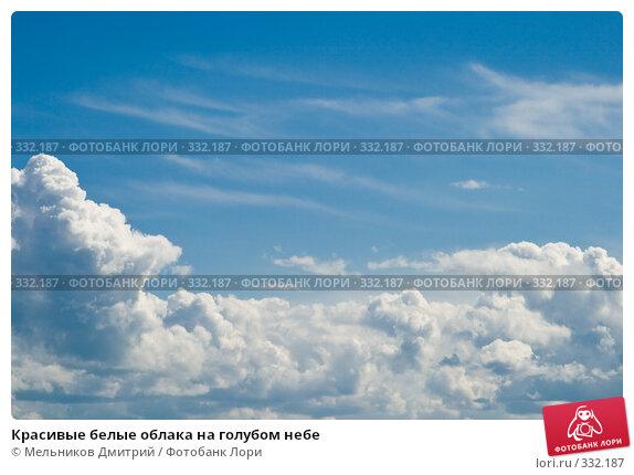 Красивые белые облака на голубом небе, фото № 332187, снято 22 июня 2008 г. (c) Мельников Дмитрий / Фотобанк Лори