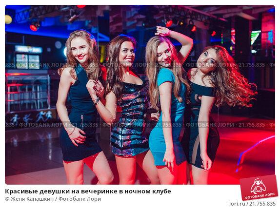 фото девчонок на в клубах