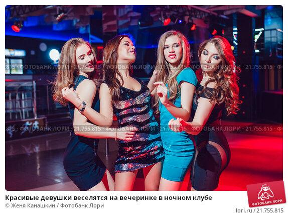 Девки веселятся на вечеринках фото 297-116