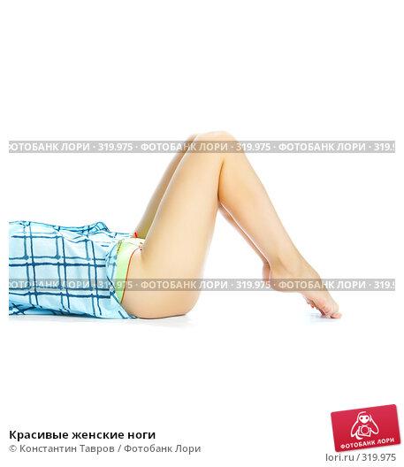 Красивые женские ноги, фото № 319975, снято 28 июля 2007 г. (c) Константин Тавров / Фотобанк Лори