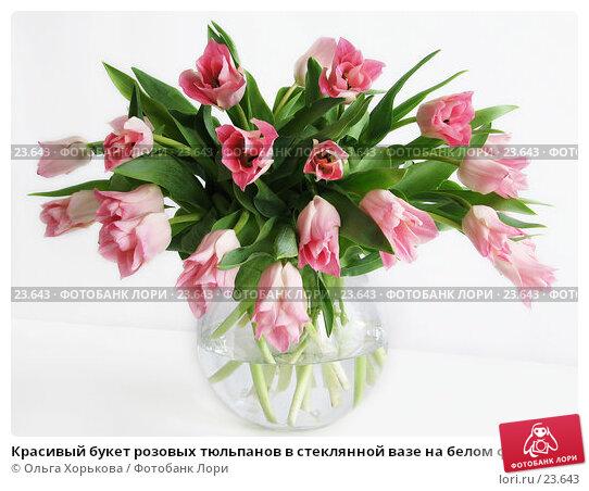 Красивый букет розовых тюльпанов в стеклянной вазе на белом фоне, фото № 23643, снято 8 марта 2007 г. (c) Ольга Хорькова / Фотобанк Лори