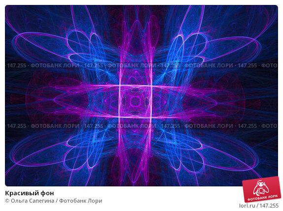 Красивый фон, иллюстрация № 147255 (c) Ольга Сапегина / Фотобанк Лори