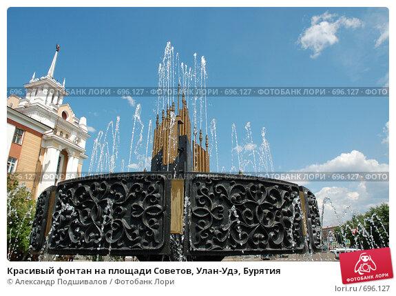 Красивый фонтан на площади Советов, Улан-Удэ, Бурятия (2006 год). Редакционное фото, фотограф Александр Подшивалов / Фотобанк Лори