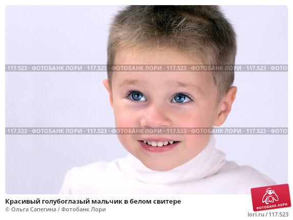 Красивый голубоглазый мальчик в белом свитере, фото № 117523, снято 3 ноября 2007 г. (c) Ольга Сапегина / Фотобанк Лори