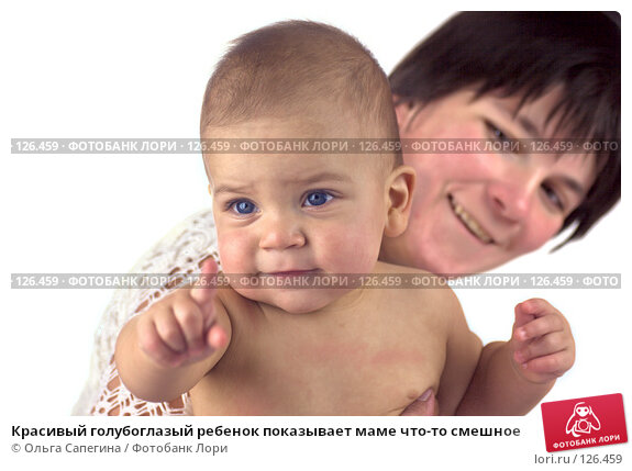 Красивый голубоглазый ребенок показывает маме что-то смешное, фото № 126459, снято 7 ноября 2007 г. (c) Ольга Сапегина / Фотобанк Лори