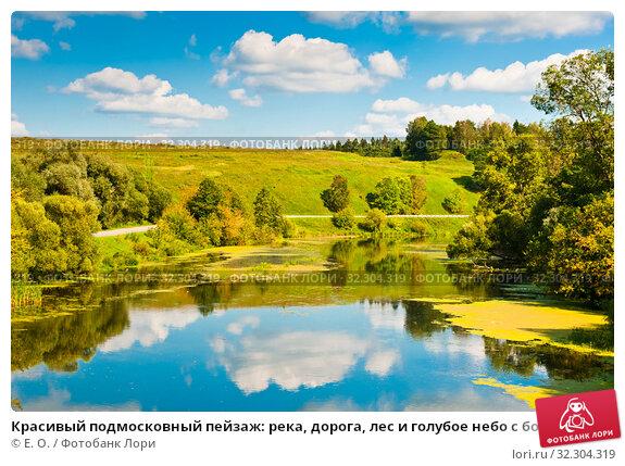 Купить «Красивый подмосковный пейзаж: река, дорога, лес и голубое небо с большими белыми облаками. Летний солнечный день», фото № 32304319, снято 20 августа 2019 г. (c) E. O. / Фотобанк Лори