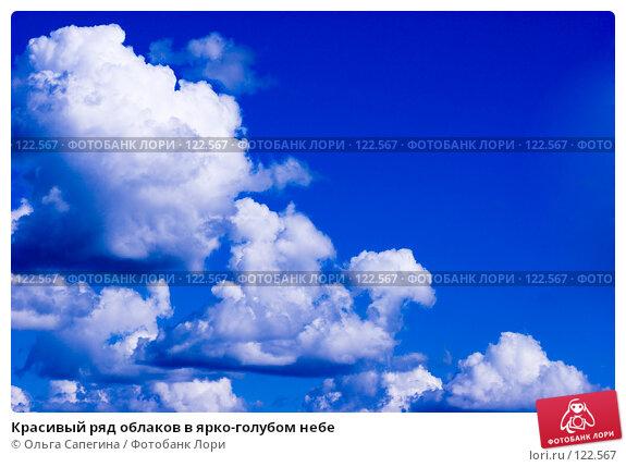 Красивый ряд облаков в ярко-голубом небе, фото № 122567, снято 2 августа 2007 г. (c) Ольга Сапегина / Фотобанк Лори