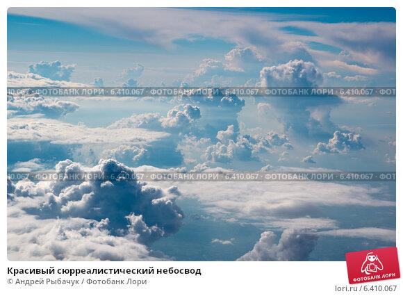 Купить «Красивый сюрреалистический небосвод», фото № 6410067, снято 4 июля 2013 г. (c) Андрей Рыбачук / Фотобанк Лори