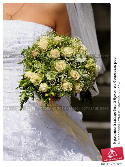 Красивый свадебный букет из бежевых роз, фото № 92095, снято 1 июня 2007 г. (c) Морозова Татьяна / Фотобанк Лори