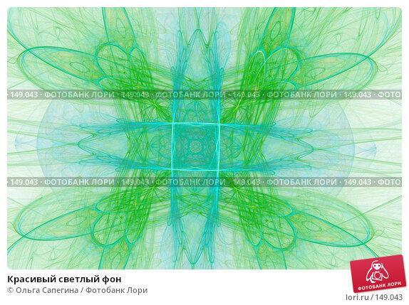 Красивый светлый фон, иллюстрация № 149043 (c) Ольга Сапегина / Фотобанк Лори