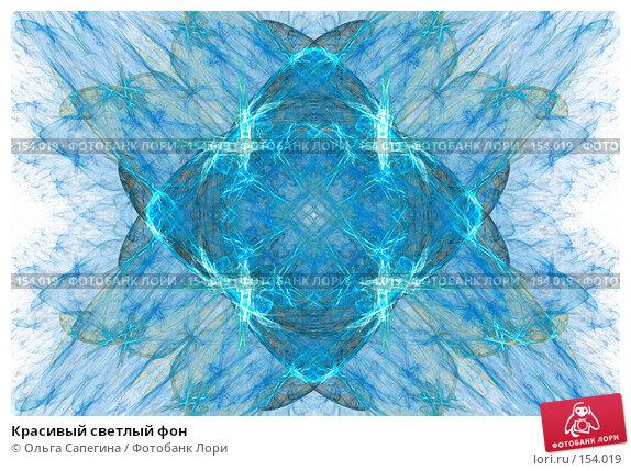 Красивый светлый фон, иллюстрация № 154019 (c) Ольга Сапегина / Фотобанк Лори