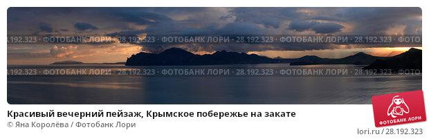 Купить «Красивый вечерний пейзаж, Крымское побережье на закате», фото № 28192323, снято 23 мая 2017 г. (c) Яна Королёва / Фотобанк Лори