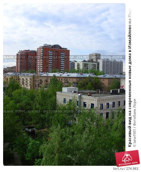 Красивый вид на современные новые дома в Измайлово на Первомайской улице весной в Москве, эксклюзивное фото № 274983, снято 6 мая 2008 г. (c) lana1501 / Фотобанк Лори