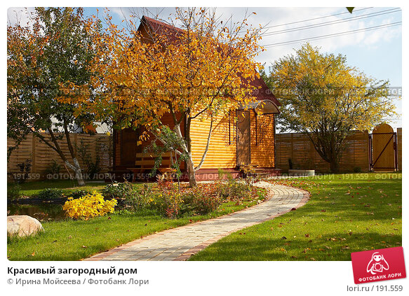 Красивый загородный дом, фото № 191559, снято 26 сентября 2007 г. (c) Ирина Мойсеева / Фотобанк Лори