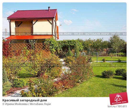 Красивый загородный дом, фото № 191611, снято 26 сентября 2007 г. (c) Ирина Мойсеева / Фотобанк Лори