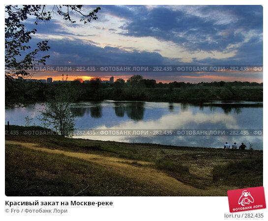Купить «Красивый закат на Москве-реке», фото № 282435, снято 16 мая 2005 г. (c) Fro / Фотобанк Лори