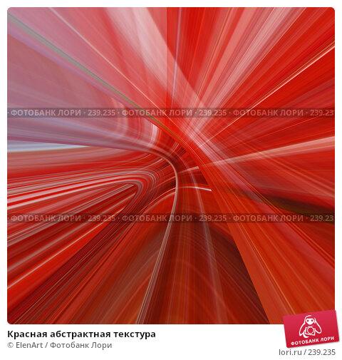 Красная абстрактная текстура, иллюстрация № 239235 (c) ElenArt / Фотобанк Лори