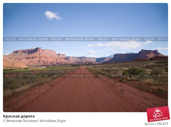 Красная дорога, фото № 192671, снято 7 октября 2007 г. (c) Вячеслав Потапов / Фотобанк Лори