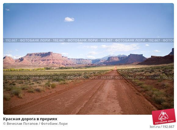 Красная дорога в прериях, фото № 192667, снято 7 октября 2007 г. (c) Вячеслав Потапов / Фотобанк Лори