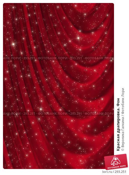 Красная драпировка. Фон, иллюстрация № 293251 (c) Вероника Галкина / Фотобанк Лори