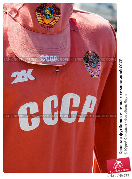 Красная футболка и кепка с символикой СССР, фото № 49787, снято 3 июня 2007 г. (c) Юрий Синицын / Фотобанк Лори