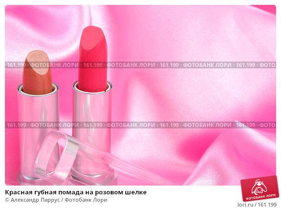 Красная губная помада на розовом шелке, фото № 161199, снято 25 июня 2007 г. (c) Александр Паррус / Фотобанк Лори