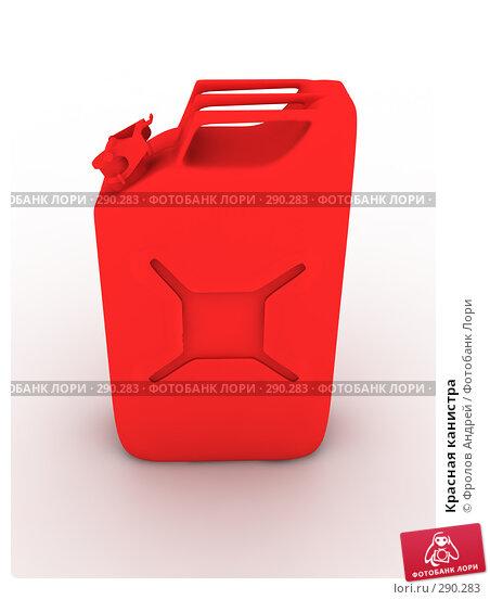 Купить «Красная канистра», иллюстрация № 290283 (c) Фролов Андрей / Фотобанк Лори