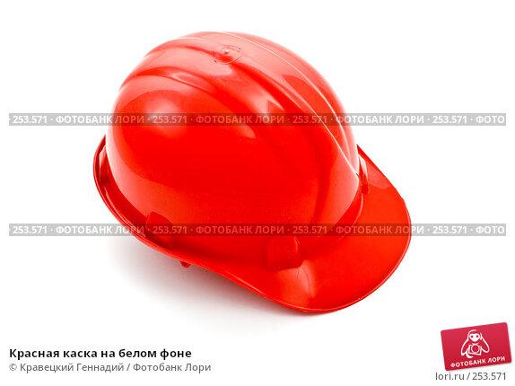 Красная каска на белом фоне, фото № 253571, снято 16 октября 2005 г. (c) Кравецкий Геннадий / Фотобанк Лори