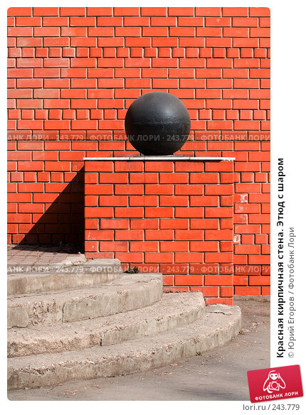 Красная кирпичная стена. Этюд с шаром, фото № 243779, снято 5 апреля 2008 г. (c) Юрий Егоров / Фотобанк Лори