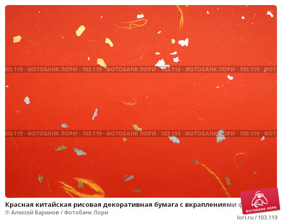 Красная китайская рисовая декоративная бумага с вкраплениями фольги и волокон, фото № 103119, снято 6 декабря 2016 г. (c) Алексей Баринов / Фотобанк Лори