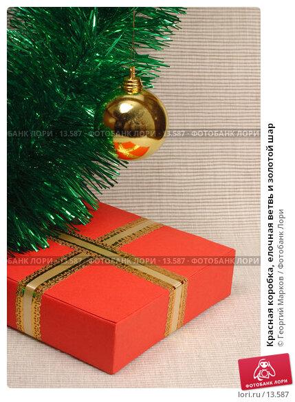 Купить «Красная коробка, елочная ветвь и золотой шар», фото № 13587, снято 11 ноября 2006 г. (c) Георгий Марков / Фотобанк Лори