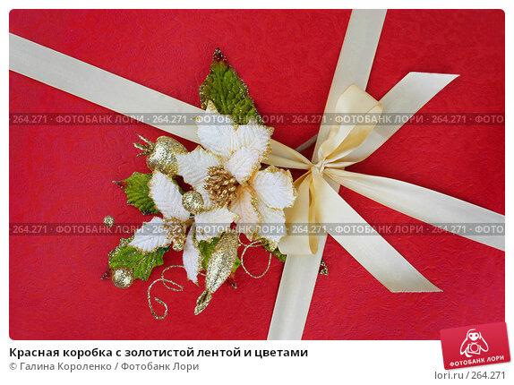 Красная коробка с золотистой лентой и цветами, фото № 264271, снято 17 января 2008 г. (c) Галина Короленко / Фотобанк Лори